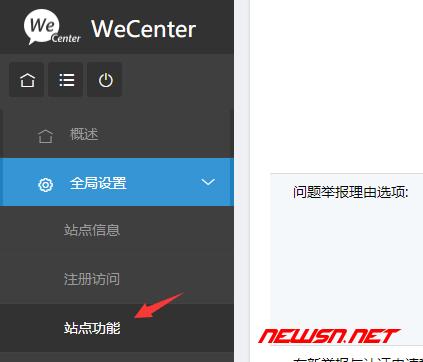 问答社区wecenter调试,如何显示错误信息 - 020