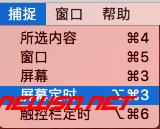 mac系统自带的截图工具使用指南 - 099