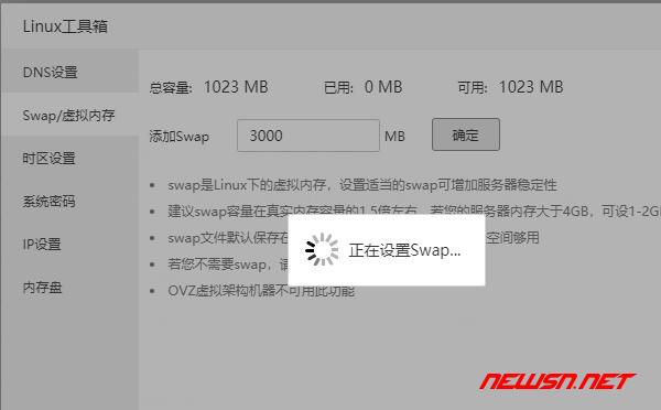 如何通过宝塔面板的 linux 工具箱管理 swap 交换分区 - swap初始设置