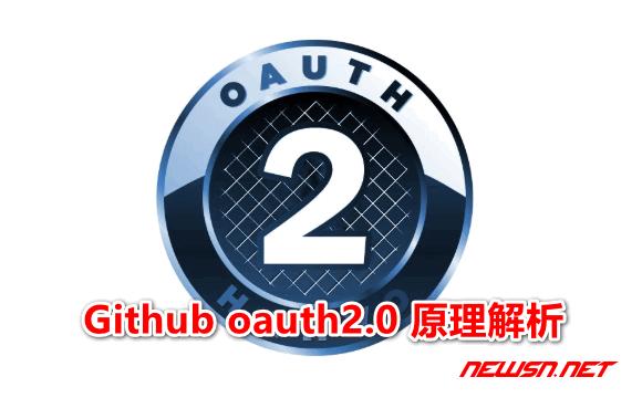 github的oauth登陆的基本流程,oauth2.0原理解析 - oauth2