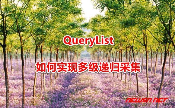 苏南大叔:QueryList 如何实现多级递归采集? - 多级递归采集