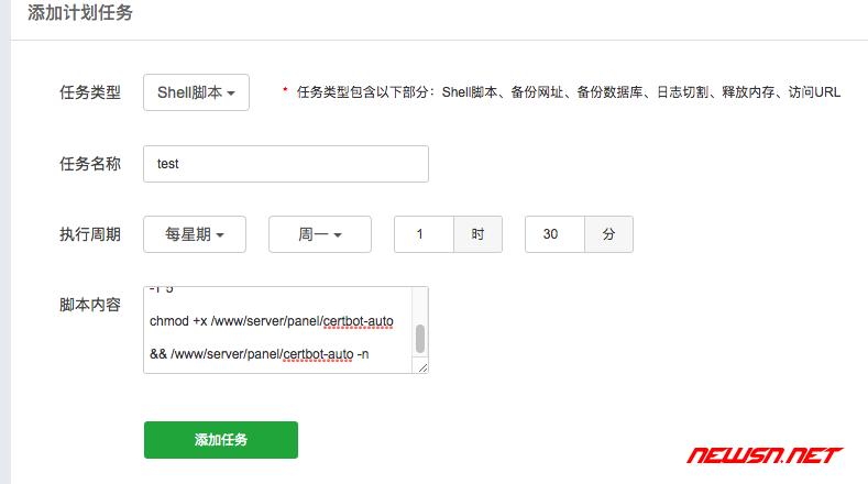 利用宝塔面板,极速申请并安装免费ssl证书 - ssl_03