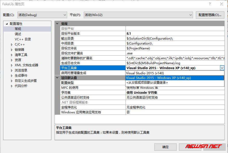 编译C语言的exe时,修改平台工具集错误 - cpp_error_2