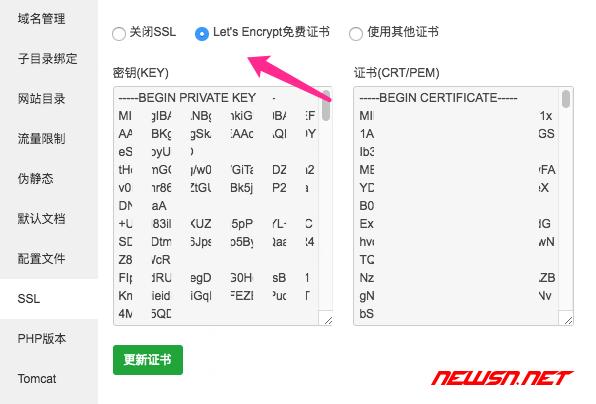 利用宝塔面板,极速申请并安装免费ssl证书 - ssl_14