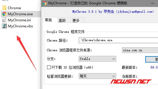 mychrome,打造绿色版chrome - chrome_01