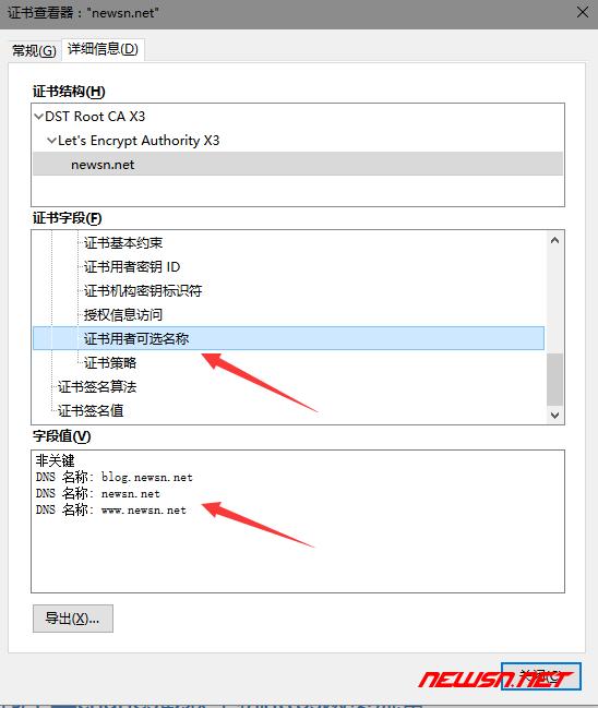 ssl证书的初级解读 - ssl_05
