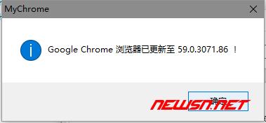 mychrome,打造绿色版chrome - chrome_02