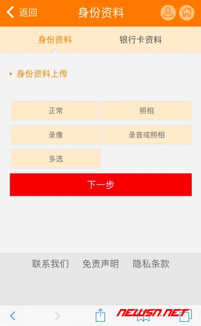 手机浏览器上,上传按钮的几种变化 - input_type_01