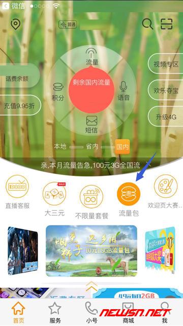 做好产品,就要从细节抓起,谈中国电信的app服务 - no