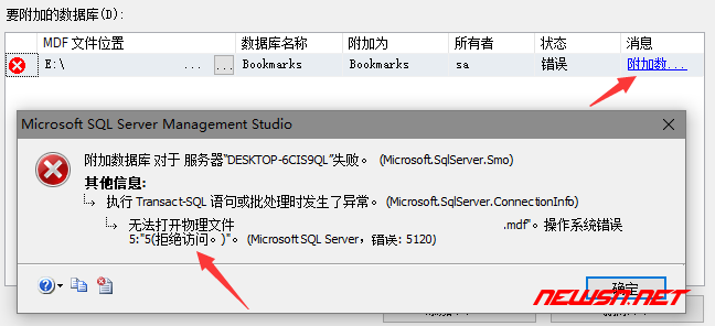 sqlserver无法附加数据库的解决方案 - mdf_4