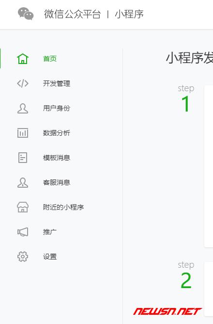 个人申请微信小程序教程 - wxapp_6