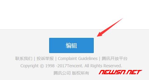 qq互联的认证身份切换 - open_qq_2