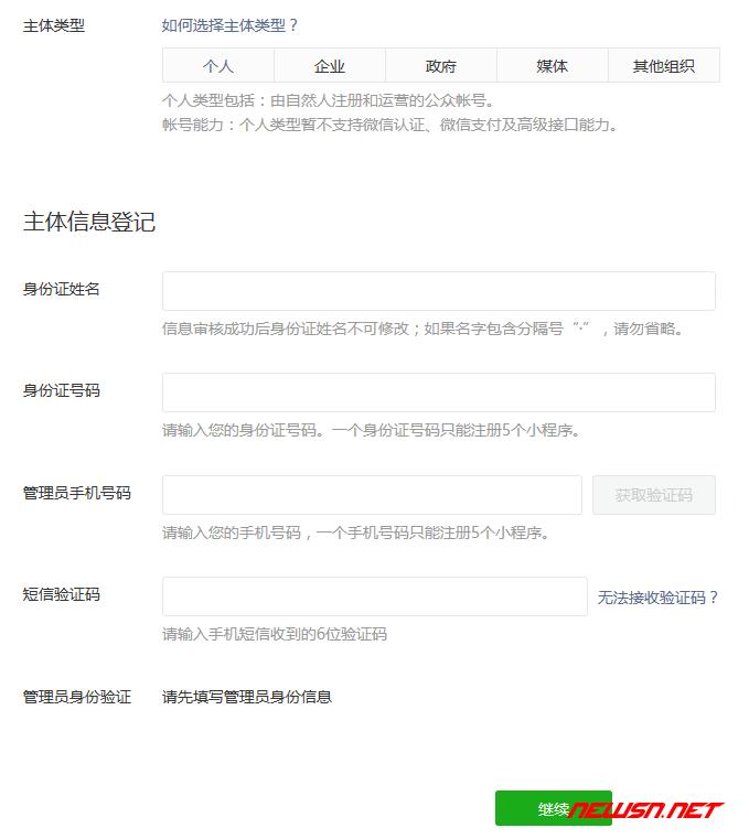 个人申请微信小程序教程 - wxapp_4