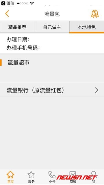 做好产品,就要从细节抓起,谈中国电信的app服务 - no_1