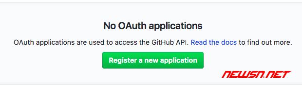 github的oauth登陆系列之注册appkey - oauth-3