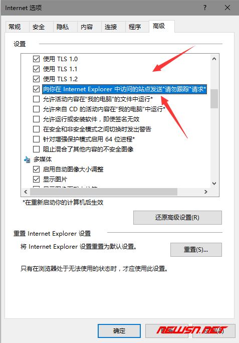 浏览器隐私选项DNT指标解析 - ie10-dnt