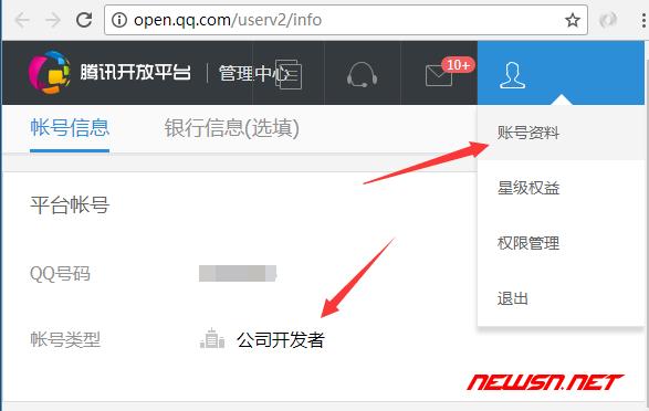 qq互联的认证身份切换 - open_qq_1