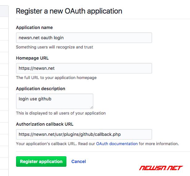 github的oauth登陆系列之注册appkey - oauth-4