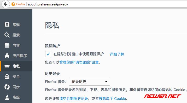 浏览器隐私选项DNT指标解析 - donottrack_6_firefox
