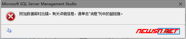 sqlserver无法附加数据库的解决方案 - mdf_3
