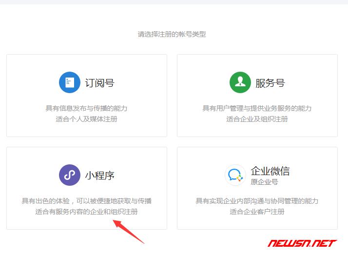 个人申请微信小程序教程 - wxapp_0