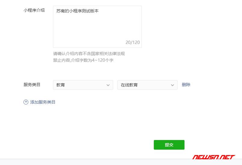 个人申请微信小程序教程 - wxapp_9