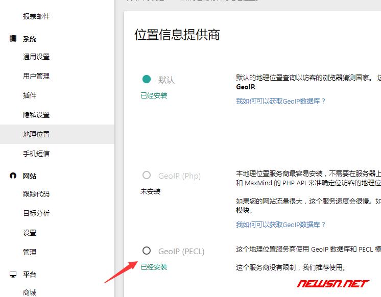 piwik利用geoip增加显示访客城市功能 - piwik_geoip_011