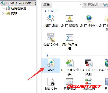 iis启用asp支持 - asp_path_1