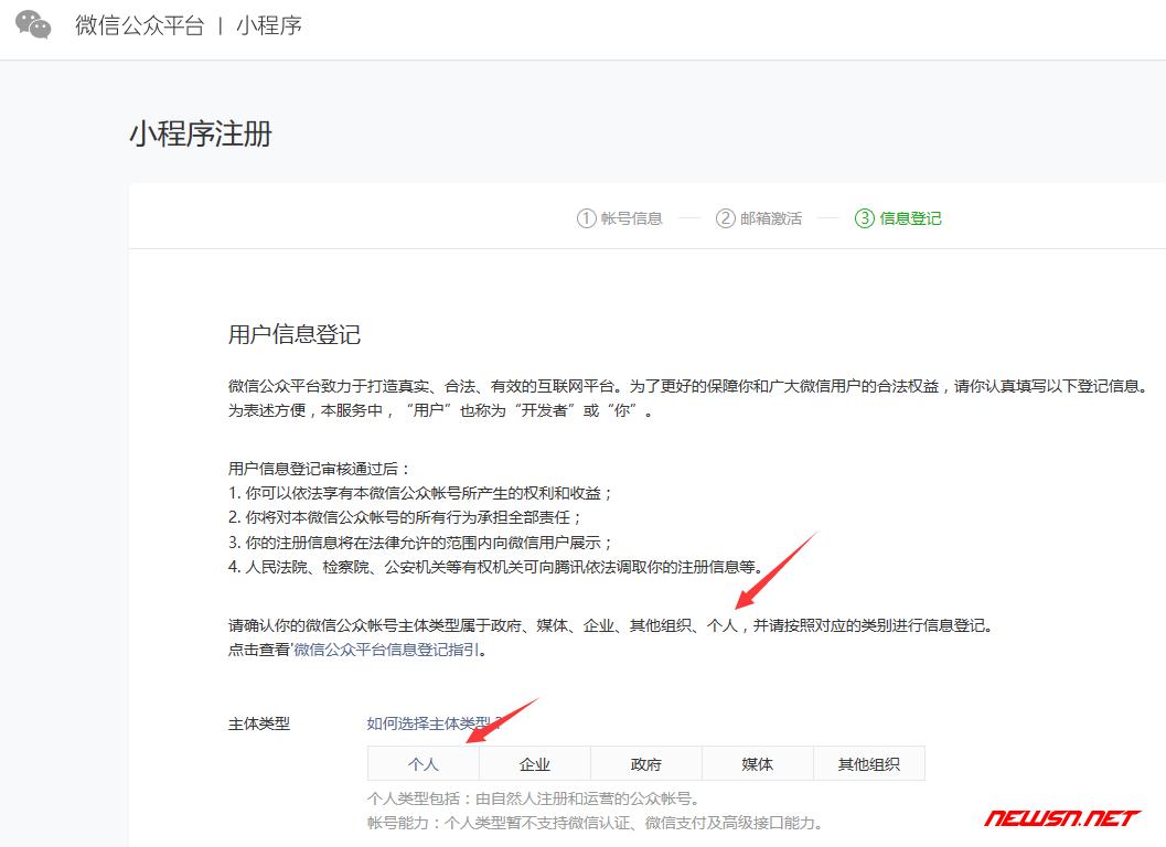 个人申请微信小程序教程 - wxapp_3