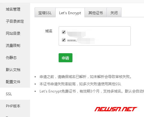 利用宝塔面板,极速申请并安装免费ssl证书 - baota_ssl