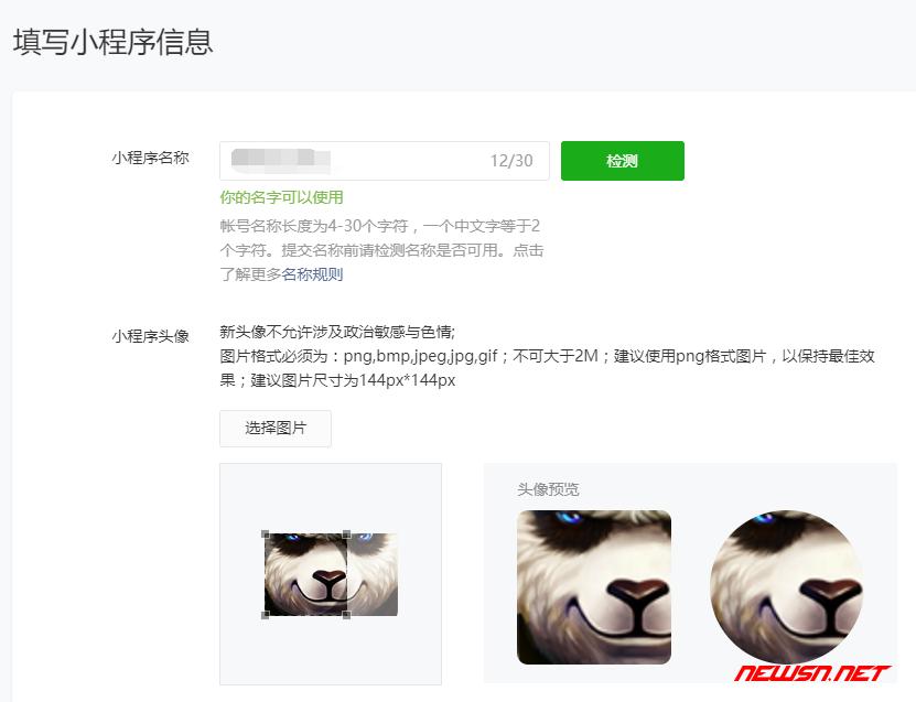 个人申请微信小程序教程 - wxapp_8