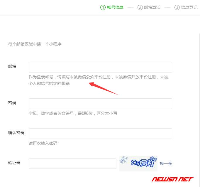 个人申请微信小程序教程 - wxapp_1