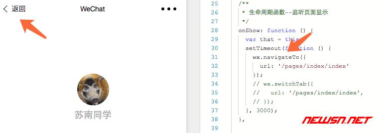 小程序中几个页面跳转函数对比 - link_navto