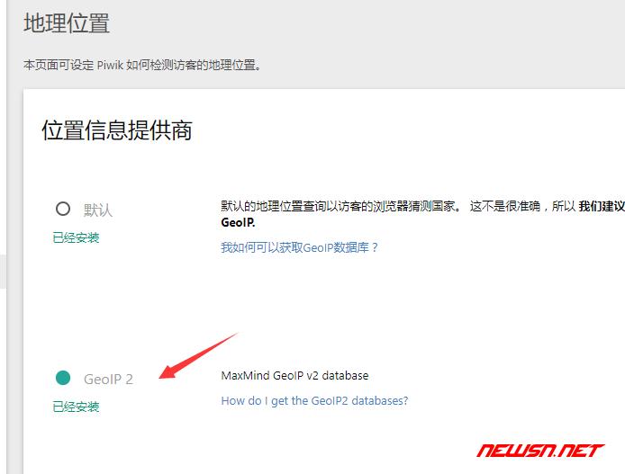 piwik如何启用geoip2 - geoip2_3
