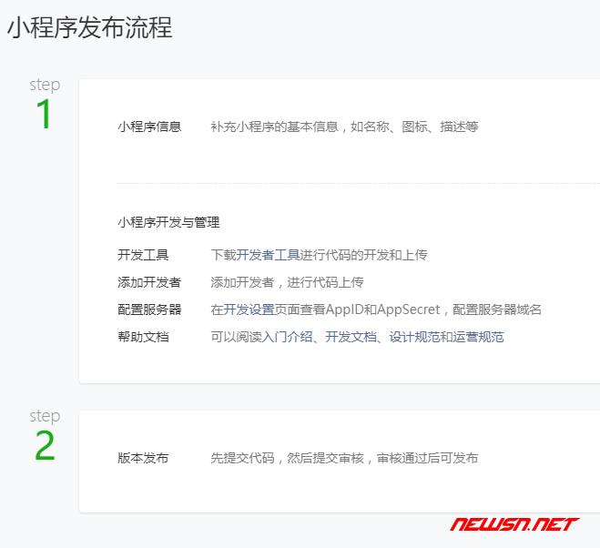 个人申请微信小程序教程 - wxapp_7