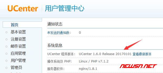 dz论坛安装,使用独立https的ucenter时遇到的问题 - dz_ucenter_version