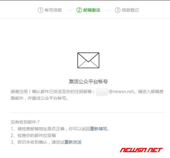 个人申请微信小程序教程 - wxapp_2