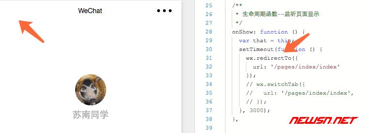 小程序中几个页面跳转函数对比 - link_redirect