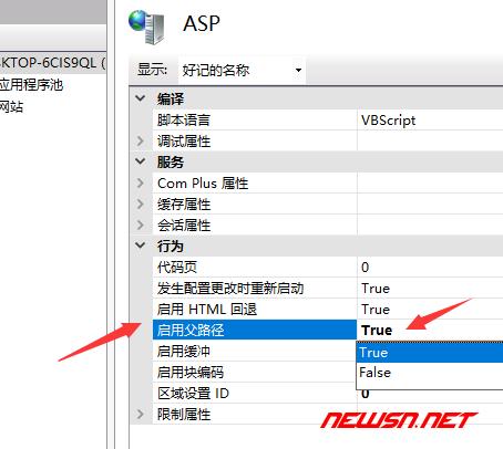 苏南大叔:iis如何启用asp支持? - asp_path_2