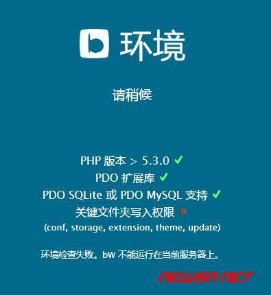 苏南大叔:开源bW博客系统安装记录 - bw-3