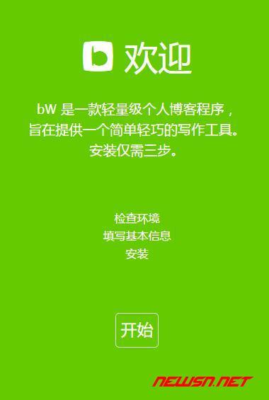 苏南大叔:开源bW博客系统安装记录 - bw-2