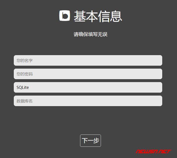 苏南大叔:开源bW博客系统安装记录 - bw-4