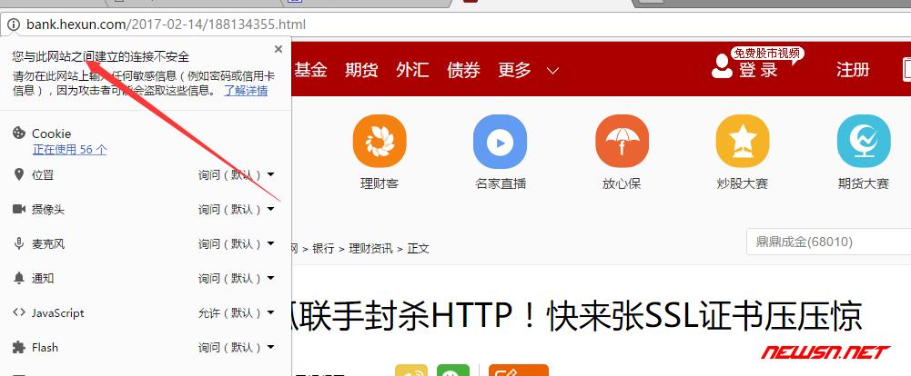 """从""""和讯登陆注册""""谈""""chrome对http环境下的密码输入处理"""" - hexun-chrome-https-6"""
