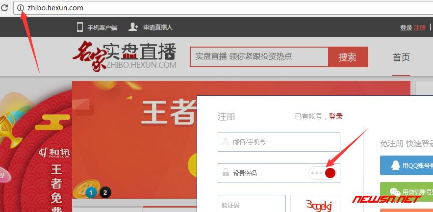 """从""""和讯登陆注册""""谈""""chrome对http环境下的密码输入处理"""" - hexun-chrome-https-3"""