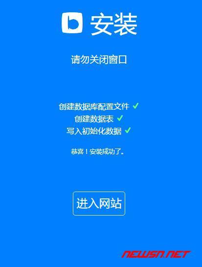 苏南大叔:开源bW博客系统安装记录 - bw-7