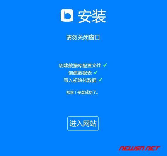 苏南大叔:开源bW博客系统安装记录 - bw-5
