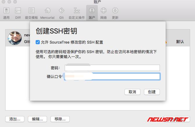 如何利用sourcetree管理github项目 - 010