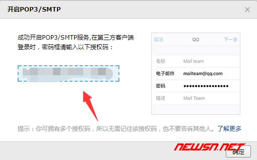 如何利用qq邮箱授权码对接wecenter邮箱设置 - 002