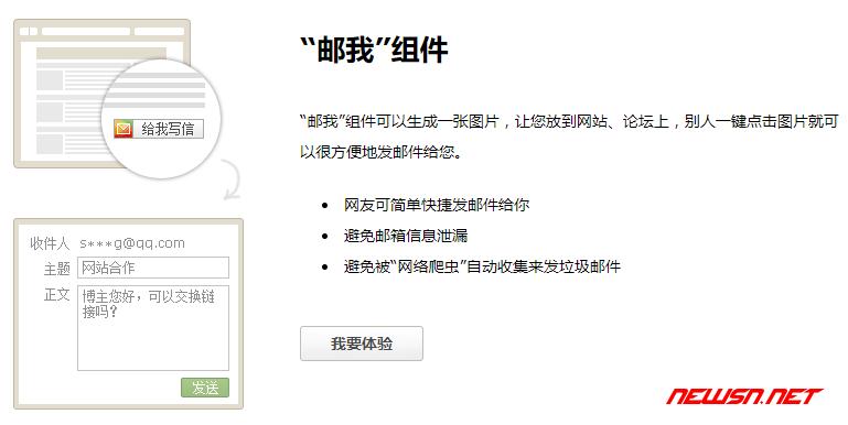 """利用QQ邮箱的""""邮我""""功能隐藏邮箱地址 - 003"""
