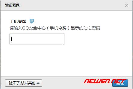如何利用qq邮箱授权码对接wecenter邮箱设置 - 000